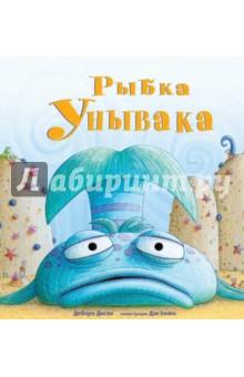 Купить Дебора Дисен: Рыбка Унывака ISBN: 978-5-00074-153-5