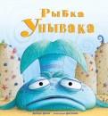 Дебора Дисен: Рыбка Унывака