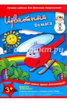 Купить Цветная односторонняя бумага Вертолет . 16 листов, 8 цветов. А4 (С0128-21) ISBN: 4650099103852