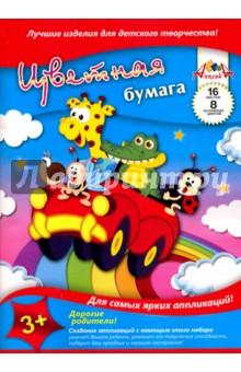 Купить Цветная односторонняя бумага Зверята на авто . 16 листов, 8 цветов. А4 (С0128-22) ISBN: 4650099103869