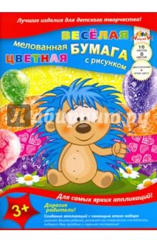 Купить Цветная двусторонняя бумага Ежик с шариком . Мел., рисунком. 16 листов, 8 цветов. А4 (С2804-02) ISBN: 4650099100561