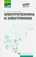 Покотило, Панкратов: Электротехника и электроника. Учебное пособие