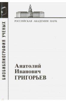 Купить Анатолий Иванович Григорьев ISBN: 978-5-02-035450-0