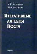 Мальцев, Мальцев - Итеративные алгебры Поста обложка книги