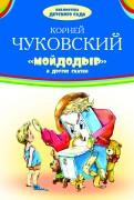 Корней Чуковский: Мойдодыр и другие сказки