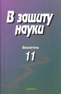 Вайнберг, Богданова, Герштейн: В защиту науки. Бюллетень № 11