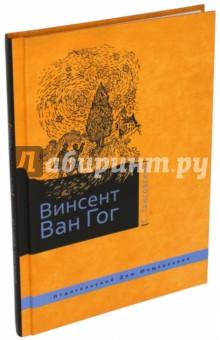 Север Гансовский: Винсент Ван Гог