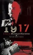 В. Романов: 1917. Гибель великой империи. Трагедия страны