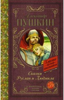Сказки. Руслан и Людмила - Александр Пушкин