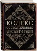Пол Салливан - Кодекс состоятельных. Живи, как 1% населения в мире обложка книги