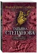 Татьяна Степанова - В моей руке - гибель обложка книги
