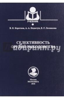 Селективность орудий рыболовства. Учебное пособие - Коротков, Недоступ, Лесникова