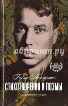 Купить Борис Пастернак: Стихотворения и поэмы ISBN: 978-5-521-00462-1
