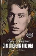 Борис Пастернак: Стихотворения и поэмы