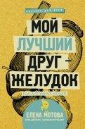 Елена Мотова: Мой лучший друг  желудок. Еда для умных людей