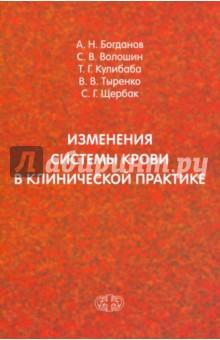 Купить Богданов, Волошин, Кулибаба: Изменения системы крови в клинической практике ISBN: 978-5-93929-277-1