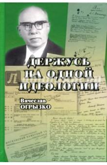 Держусь на одной идеологии - Вячеслав Огрызко