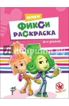 Купить Для девочек ISBN: 978-5-378-27076-7