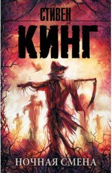 Купить Стивен Кинг: Ночная смена. Сборник ISBN: 978-5-17-102553-3