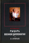 Владимир Винокуров: Рыцарь военной дипломатии граф А. А. Игнатьев