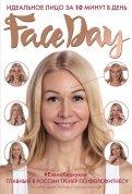 Елена Каркукли: Faceday. Идеальное лицо за 10 минут в день