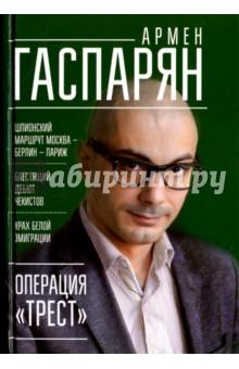 Операция Трест (с автографом автора) - Армен Гаспарян
