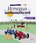 Олдрих Ружичка - История автомобилей. Энциклопедия обложка книги