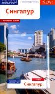 Гебауэр, Хай: Сингапур с картой