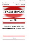 Труды ИОФАН. Том 68. Лазерная и акустическая биомедицинская диагностика