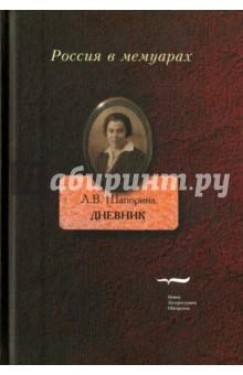 Купить Любовь Шапорина: Дневник. Том 1 ISBN: 978-5-4448-0656-2