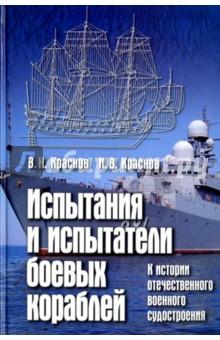 Испытания и испытатели боевых кораблей. К истории отечественного военного судостроения - Краснов, Краснов