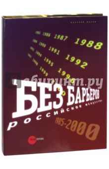 Без барьеров. Российское искусство 1958-2000