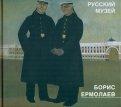Борис Ермолаев 19031982. Живопись, рисунки, акварели, цветные литографии