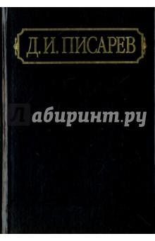Купить Дмитрий Писарев: Полное собрание сочинений и писем. В 12-ти томах. Том 1