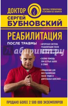 Реабилитация после травмы - Сергей Бубновский