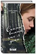 Кэрол Брант - Скажи волкам, что я дома обложка книги
