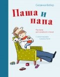 Сюзанна Вебер: Паша и папа. Рассказы для семейного чтения
