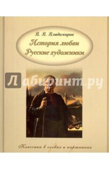 История любви. Русские художники - В. Владимиров