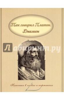 Платон: Так говорил Платон. Диалоги ISBN: 978-5-906864-83-3  - купить со скидкой