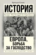 Брендан Симмс: Европа. Борьба за господство. С 1453 г. по настоящее время