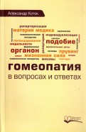 Александр Коток: Гомеопатия в вопросах и ответах