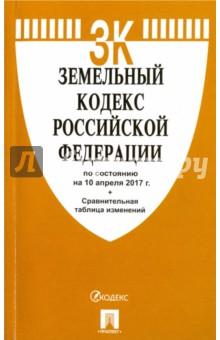 Купить Земельный кодекс РФ на 10.04.17 ISBN: 978-5-392-24768-4