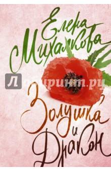Купить Елена Михалкова: Золушка и Дракон ISBN: 978-5-17-100469-9