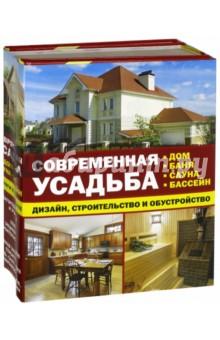 Современная усадьба. Дизайн, строительство и обустройство. Комплект из 3 книг - Екатерина Капранова