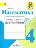 Светлана Волкова - Математика. 4 класс. Тетрадь учебных достижений. ФГОС обложка книги