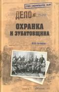 Юрий Овченко: Охранка и зубатовщина