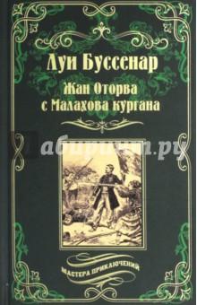 Жан Оторва с Малахова кургана - Луи Буссенар