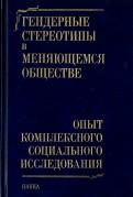 Н. Римашевская: Гендерные стереотипы в меняющемся обществе. Опыт комплексного социального исследования