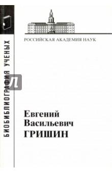 Гришин Евгений Васильевич - Евгений Гришин