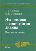Осипов, Степашин: Экономика и социология знания. Практическое пособие